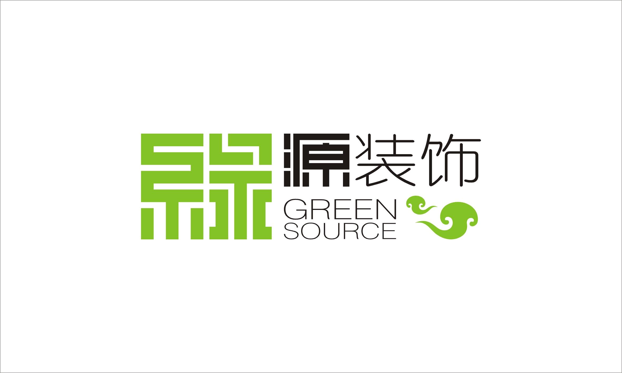 四川绿源空间建筑装饰工程有限公司