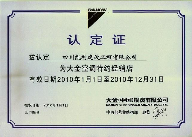 四川凯利建设工程有限公司