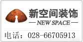 四川新空间装饰集团
