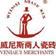 意大利威尼斯(香港)国际贸易有限公司