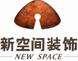 四川成都新空间装饰集团