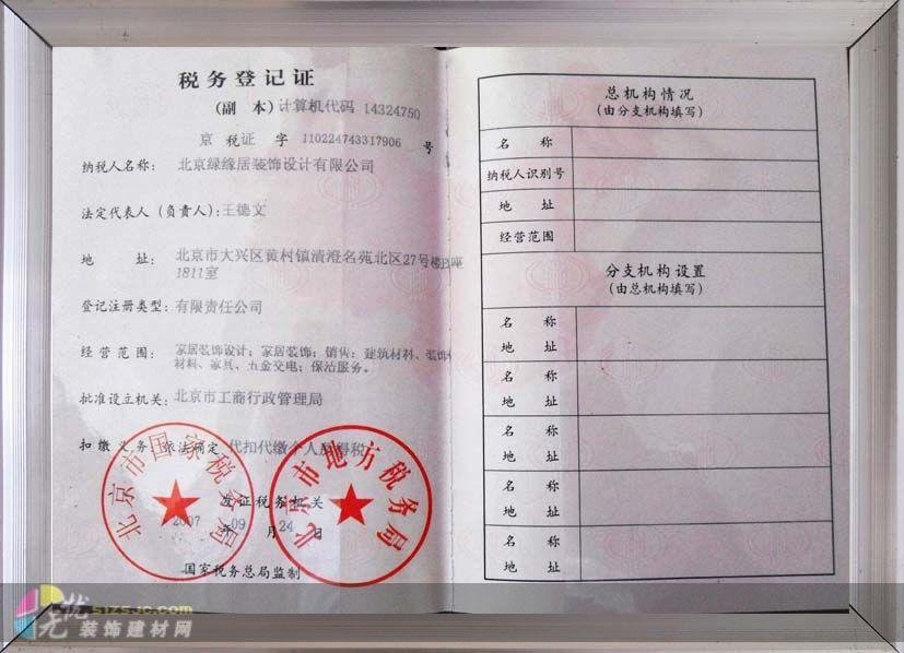 公司荣誉 北京绿缘居装饰设计有限公司